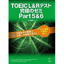 [新形式問題対応]TOEIC(R) L&R テスト 究極のゼミ Part 5 & 6 TOEIC究極シリーズ