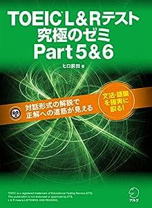 [新形式問題対応] TOEIC(R) L&R テスト 究極のゼミ Part 5 & 6 TOEIC究極シリーズ