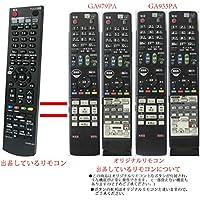 ブルーレイディスクレコーダー用リモコン fit for シャープ GA979PA GA955PA GA869PA GA810PA GA850PA BD-HDW55 BD-HDW53 BD-W1000 BD-W1100 BD-W2000 BD-W500 BD-W510 BD-HDW73 BD-HDW75 BD-HDW80 BD-HDS53 BD-HDS55 BD-HDW43 BD-HDW45 BD-HDW50