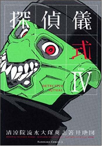 探偵儀式 4 (角川コミックス・エース 109-4)の詳細を見る