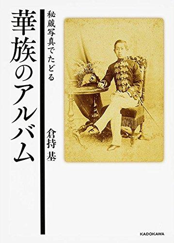 秘蔵写真でたどる 華族のアルバムの詳細を見る