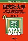 同志社大学(政策学部・文化情報学部〈文系型〉・スポーツ健康科学部〈文系型〉−学部個別日程) (2022年版大学入試シリーズ)