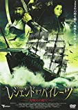 レジェンド・オブ・パイレーツ 海賊島の秘宝 [DVD]