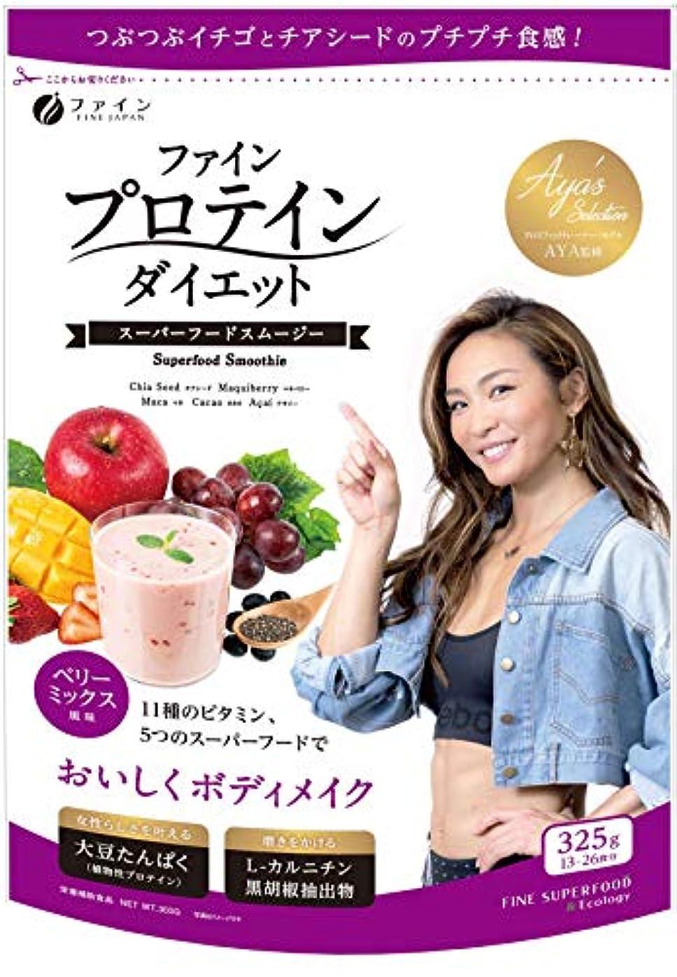 不誠実回転望ましいAYA's (アヤズ)セレクション ファイン プロテインダイエット ベリーミックス風味 (15食分 300g×3個)