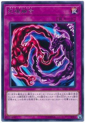 遊戯王/第10期/06弾/SOFU-JP075 死魂融合 R