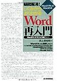 疑問解消!  しくみからよくわかるWord再入門 〔Word2013/2010/2007対応〕 (Wordで作ったWordの本)