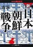 新・日本朝鮮戦争 第四部 遺言指令 (徳間文庫)
