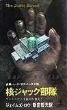 核ジャック部隊―プルトニウム千億円を奪え! 長編ハード・サスペンス小説 (1982年) (カッパ・ノベルス)