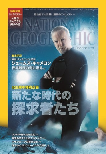 NATIONAL GEOGRAPHIC (ナショナル ジオグラフィック) 日本版 2013年 06月号 [雑誌]の詳細を見る
