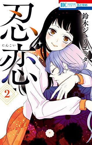 忍恋 2 (花とゆめコミックス)