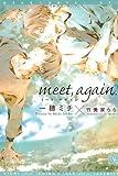 meet,again. (ミート・アゲイン) (ディアプラス文庫)