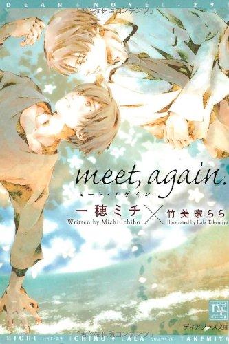 meet,again. (ミート・アゲイン) (ディアプラス文庫)の詳細を見る