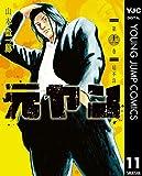 元ヤン 11 (ヤングジャンプコミックスDIGITAL)