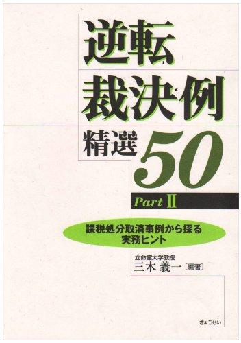 逆転裁決例精選50〈Part2〉課税処分取消事例から探る実務ヒント