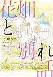 花畑と別れ話 (B's-LOVEY COMICS)
