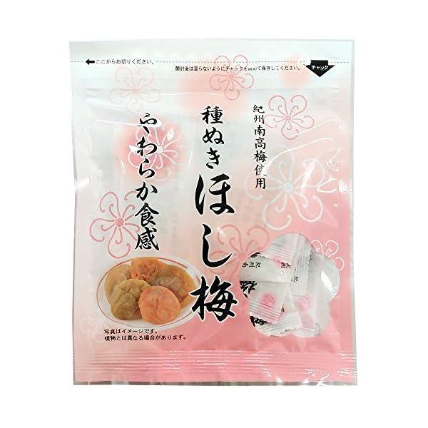 やます 紀州南高梅使用 種ぬきほし梅 65gの商品画像