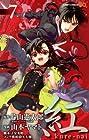 紅 kure-nai 第7巻