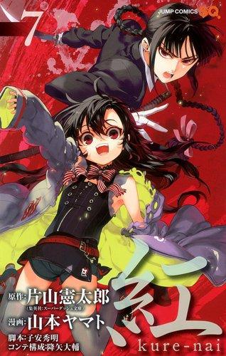 紅 kure-nai 7 (ジャンプコミックス)の詳細を見る