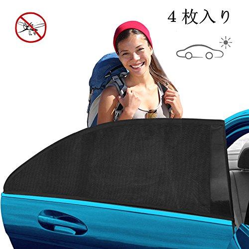 車用サンシェード 車窓日よけ カーシェード UVカット4枚入り 紫外線対策 断熱...