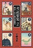 考証要集 2 蔵出し NHK時代考証資料 (文春文庫)