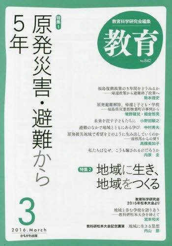 教育 2016年 03 月号 [雑誌]