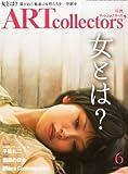 Artcollectors (アートコレクターズ) 2013年 06月号