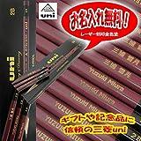 名入れ 三菱鉛筆 鉛筆 ユニ UNI 2B 1ダース Amazon限定お名入れ無料
