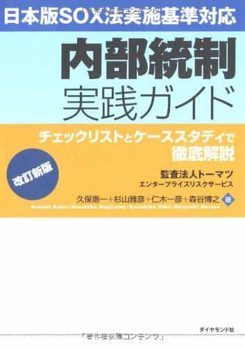 日本版SOX法実施基準完全対応 改訂新版 内部統制実践ガイド―チェックリストと導入事例で理解する実務のポイントの詳細を見る