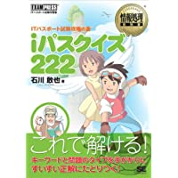 情報処理教科書 iパスクイズ222 ITパスポート試験攻略の書
