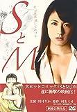 SとM(ソフトデザイン版)[DVD]