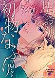 男おいらん初物なぶり (JUNEコミックス;ピアスシリーズ)