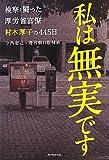 私は無実です 検察と闘った厚労省官僚村木厚子の445日