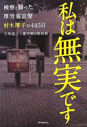 私は無実です 検察と闘った厚労省官僚村木厚子の445日の詳細を見る
