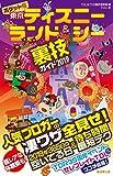 ポケット版 東京ディズニーランド&シー裏技ガイド 2019