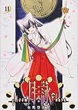 月詠 ~MOON PHASE~ 11巻 (ガムコミックス)