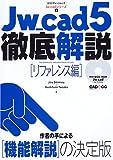 Jw_cad5徹底解説【リファレンス編】 (エクスナレッジムック―Jw_cadシリーズ)