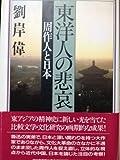 東洋人の悲哀―周作人と日本