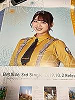 日向坂46 こんなに好きになっちゃっていいの 富田鈴花 B2ポスター