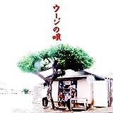 ウージの唄 / かりゆし58