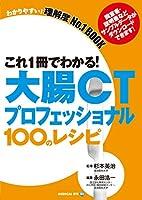 これ1冊でわかる!大腸CTプロフェッショナル100のレシピ
