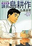 新装版 課長 島耕作 07 (モーニング KC)