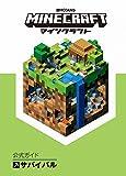 Minecraft(マインクラフト) 公式ガイド サバイバル
