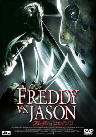 フレディ VS ジェイソン [DVD]の詳細を見る