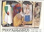 クリスマスのものがたり (世界傑作絵本シリーズ―日本とスイスの絵本)