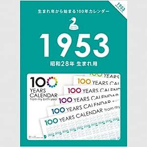 生まれ年から始まる100年カレンダーシリーズ 1953年生まれ用(昭和28年生まれ用)