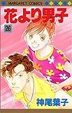 花より男子(だんご) (26) (マーガレットコミックス (3232))