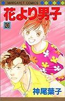 花より男子 26 (マーガレットコミックス)