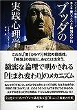 ブッダの実践心理学〈第5巻〉業(カルマ)と輪廻の分析 アビダンマ講義シリーズ