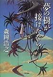 夢の樹が接げたなら / 森岡 浩之 のシリーズ情報を見る