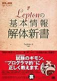 Leptonの「基本情報」解体新書 (開発の現場セレクション)